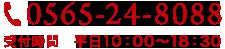 0565-24-8088