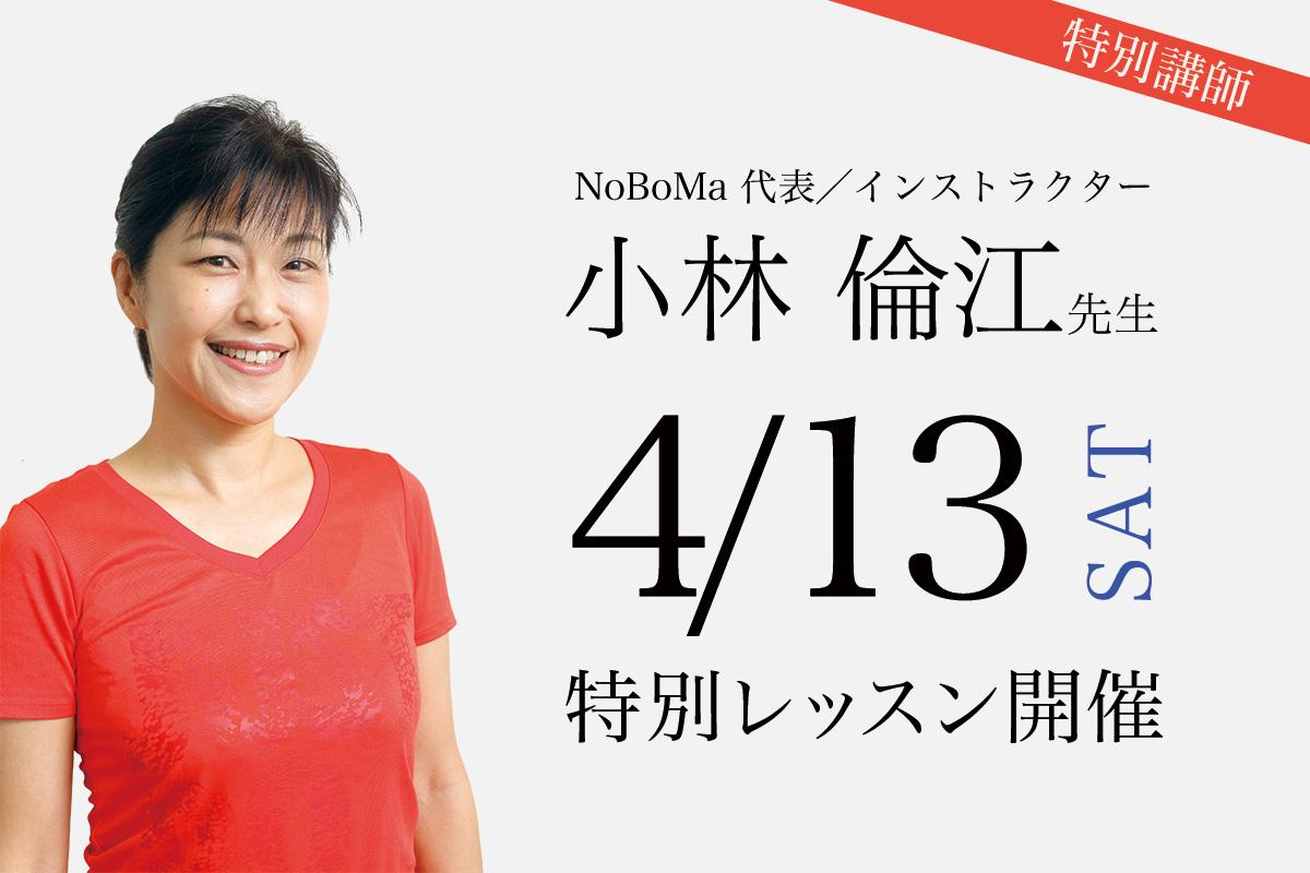 4/13(土)NoBoMa 代表/インストラクター 小林 倫江先生のエアリアルヨガ特別レッスン開催!!