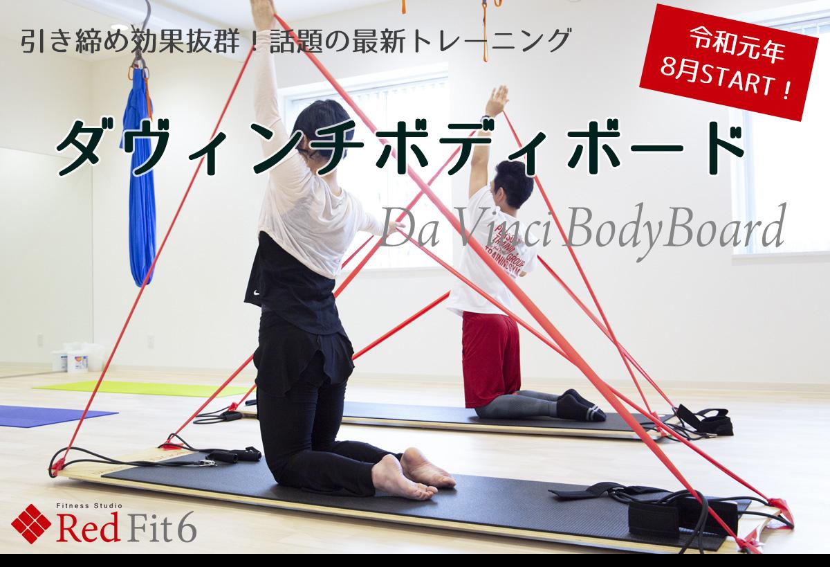 【お知らせ】新プログラム「ダヴィンチボディボード」がスタートします!