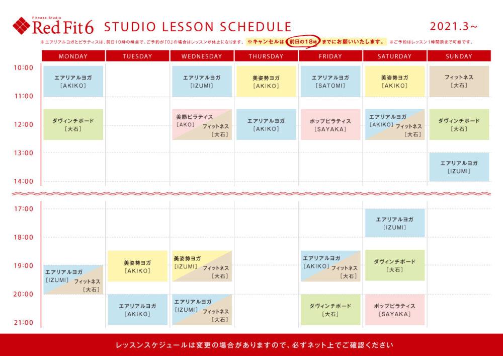 redfitレッスンカレンダー202103